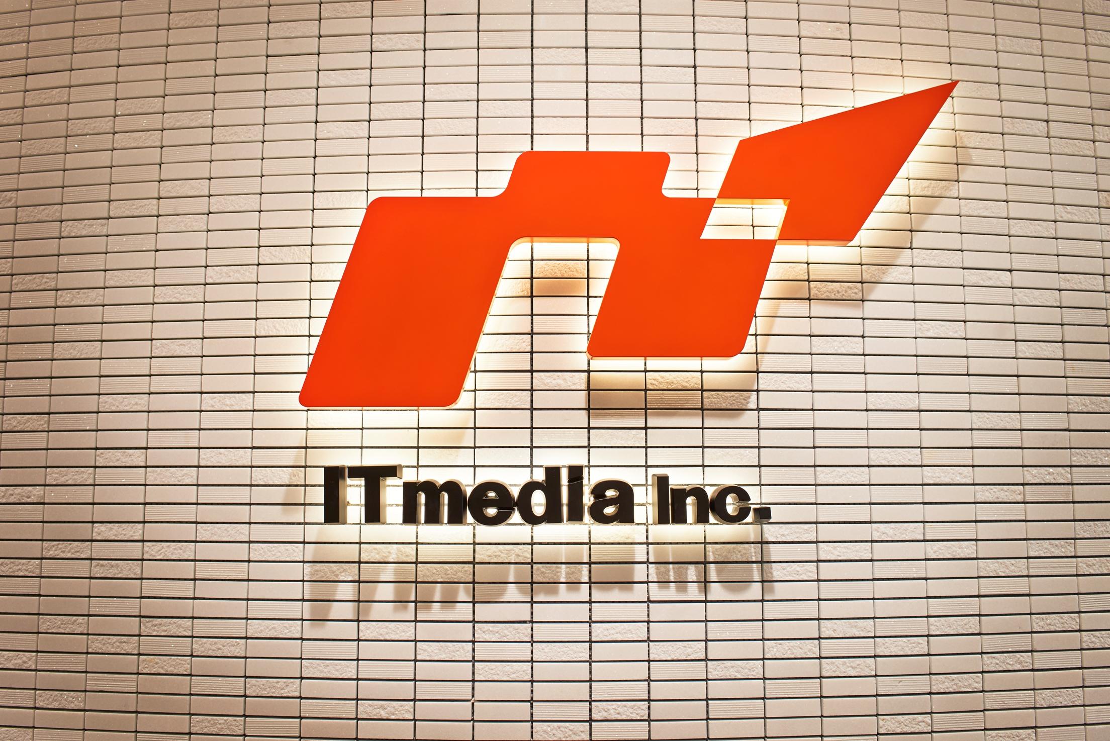 アイティメディア 株式会社事例7